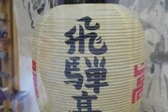 lanterne-japonaise